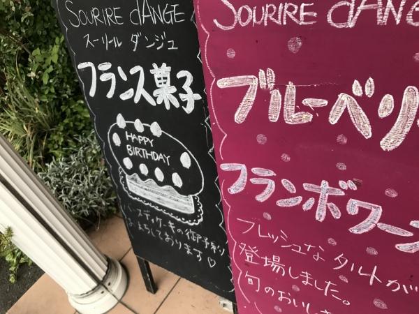 スーリール ダンジュ 平群店 201806 父の日ケーキ (17)