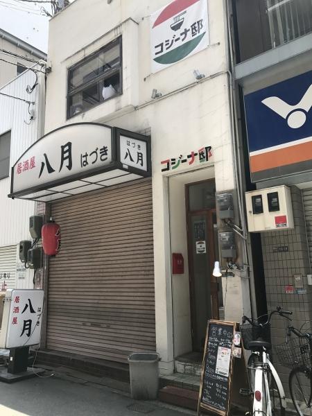 コジーナ邸 (2)