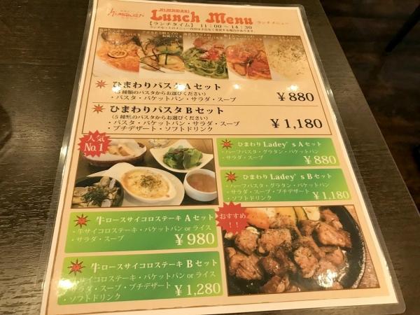 串揚げバール ひまわり (6)-2