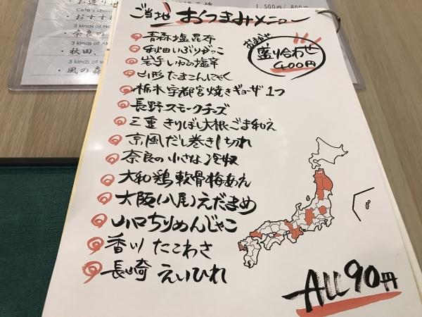 薬zen拓(ヤクゼンタク) (5)