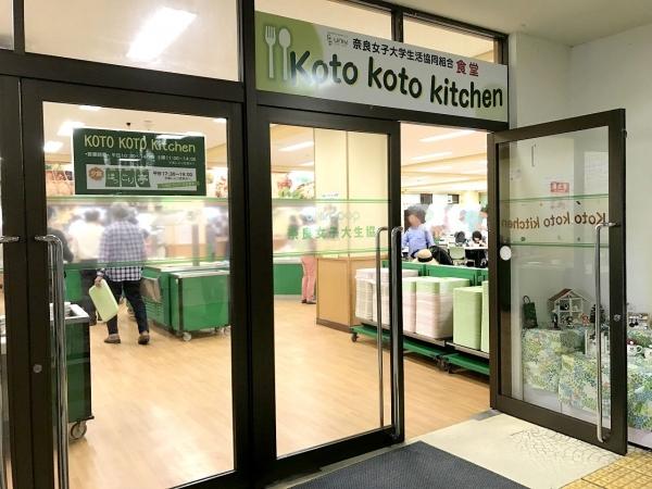 KOTO KOTO Kitchen コトコトキッチン(奈良女子大学生協食堂) (3)