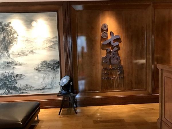 家全七福酒家SEVENTH SON 大阪店 カゼンシチフクシュカ セブンズサン(純香港広東料理) (2)