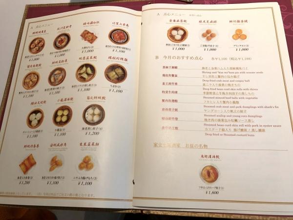 家全七福酒家SEVENTH SON 大阪店 カゼンシチフクシュカ セブンズサン(純香港広東料理) (9)