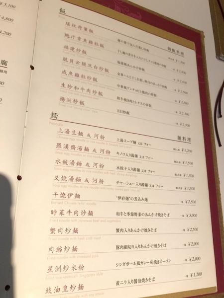 家全七福酒家SEVENTH SON 大阪店 カゼンシチフクシュカ セブンズサン(純香港広東料理) (10)