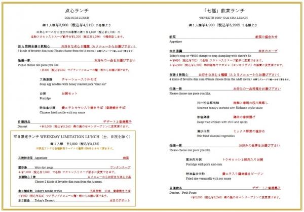 家全七福酒家SEVENTH SON 大阪店 カゼンシチフクシュカ セブンズサン(純香港広東料理) (40)