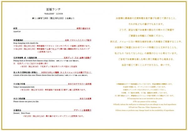 家全七福酒家SEVENTH SON 大阪店 カゼンシチフクシュカ セブンズサン(純香港広東料理) (41)