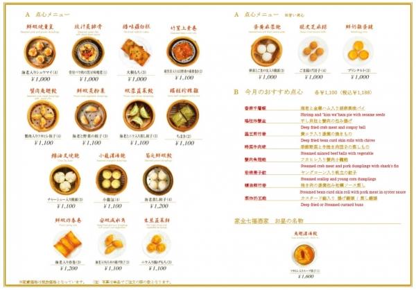 家全七福酒家SEVENTH SON 大阪店 カゼンシチフクシュカ セブンズサン(純香港広東料理) (39)