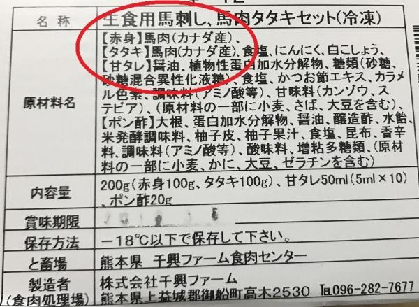 業務スーパー 千興ファーム食肉センター 馬刺し、馬肉食べ比べ (5)