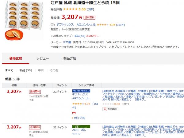 乳蔵北海道十勝生どら15個 (10)