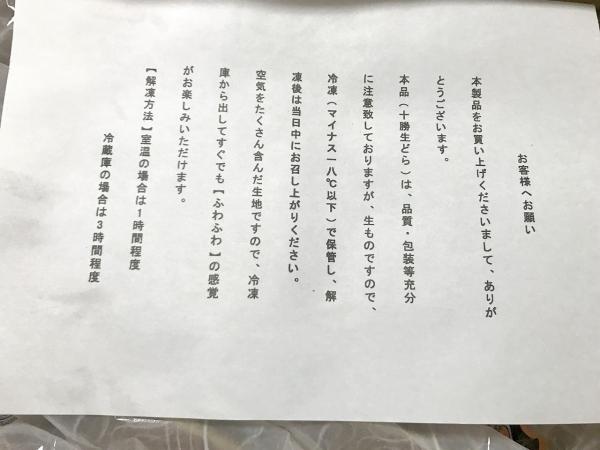 乳蔵北海道十勝生どら15個 (4)