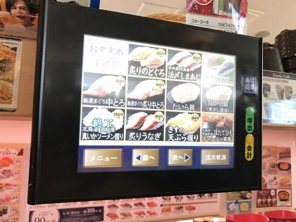 はま寿司 奈良上牧店 201807 (16)