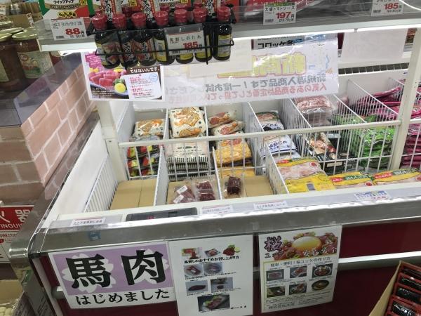 業務スーパー 千興ファーム食肉センター 馬刺し、馬肉食べ比べ 追加 (4)