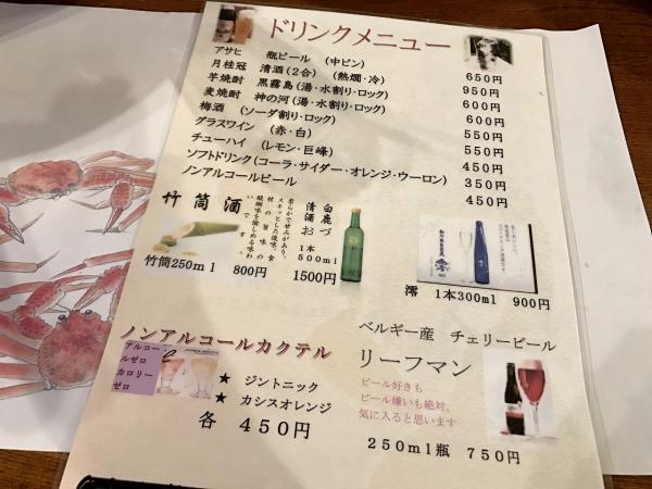 かに満 (25)