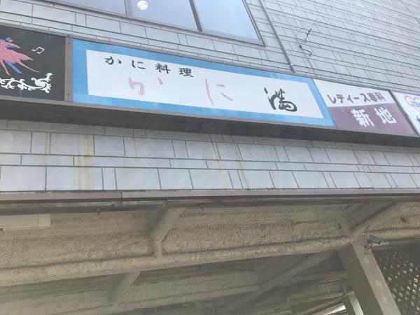 かに満 (36)