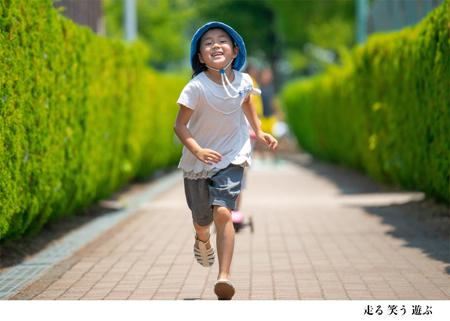 30 ③走る 笑う 遊ぶs