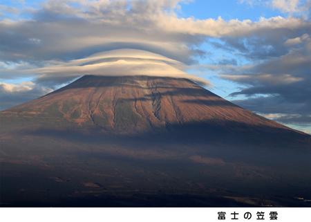 富士の笠雲s