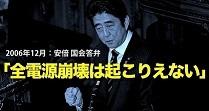 20180419安倍首相の2006年国会答弁