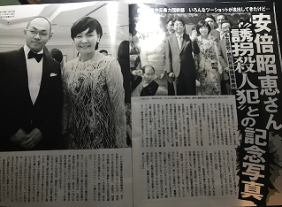裕司 野間 安倍昭恵夫人あまりにもヤバすぎるツーショット!知らなかったとはいえ・・・凶悪犯罪者とニッコリ: J