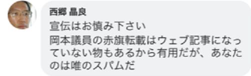 20180518配信妨害西郷昌良