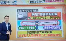 20180618新幹線テロ