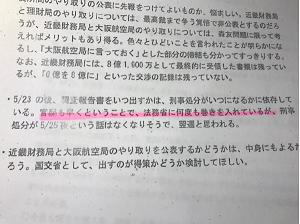 20180626安倍内閣検察介入