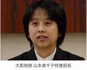 20180626山本大阪地検特捜部長