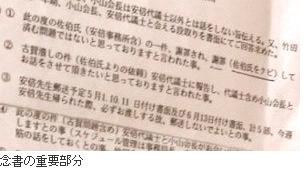20180706安倍文書