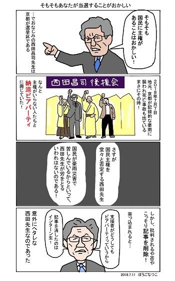 20180713ぼうごなつこ西田