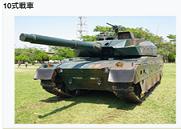 20180716十式戦車