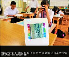 20180724教室が暑い