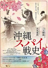 20180730沖縄スパイ戦史