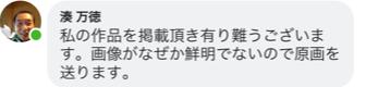 20180803湊万徳
