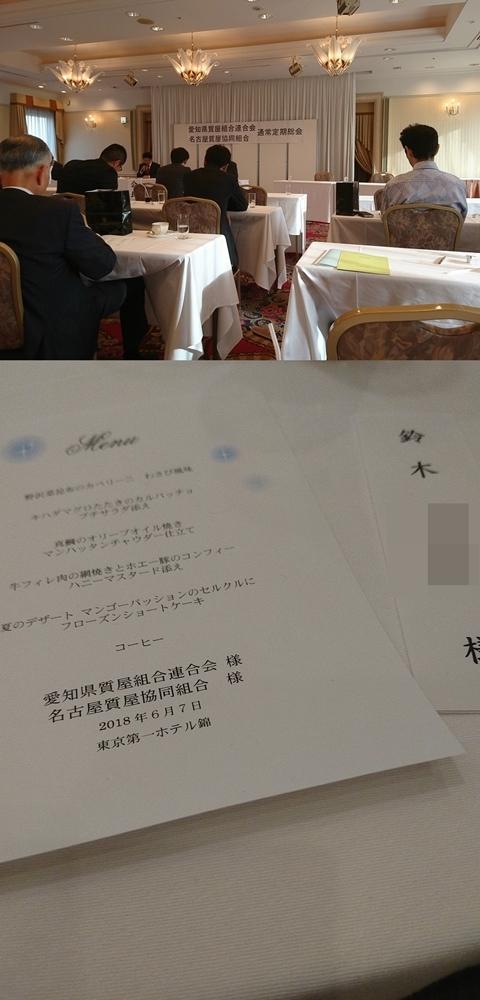 愛知県質屋組合総会2018