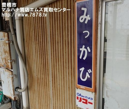 天竜浜名湖三ケ日 マルハナ質店エムズ買取センター