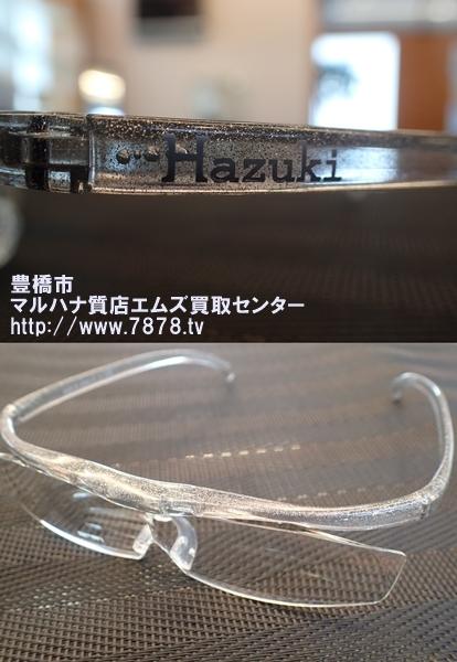 hazuki マルハナ質店エムズ買取センター