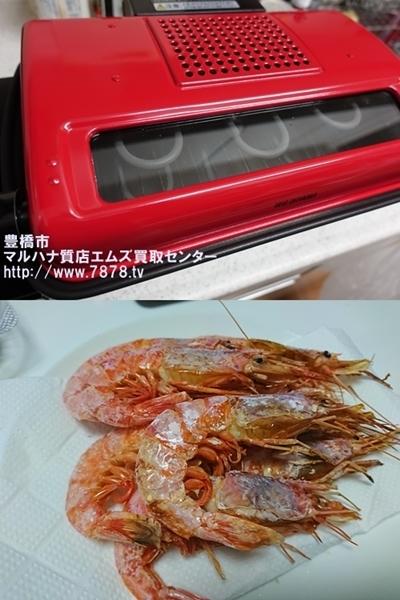 魚焼き器 マルハナ質店エムズ買取センター-vert