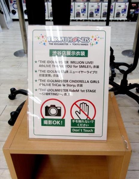 ハンズ渋谷店展示衣装_0R