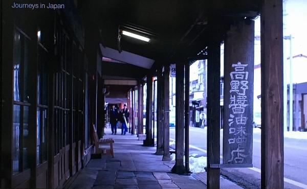 2018-03-07⑥高野醤油味噌店