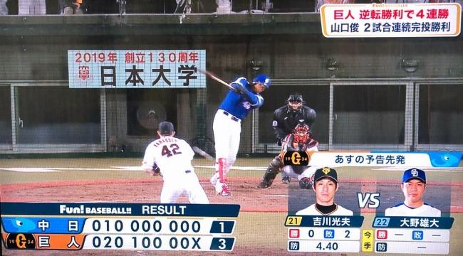 2018-04-24 野球2