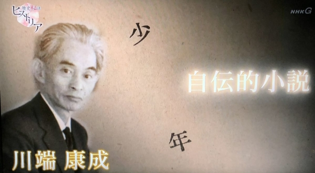 2018-04-25 川端康成「少年」