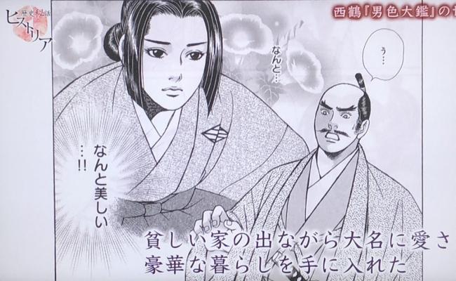 2018-04-25 男色大鑑漫画2