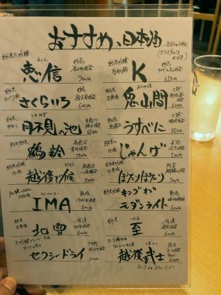 2018-04-26 地酒メニュー