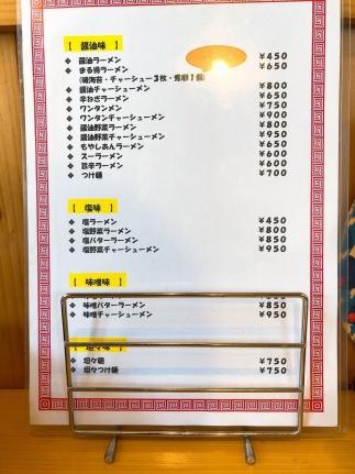 2018-04-28 まるえメニュー