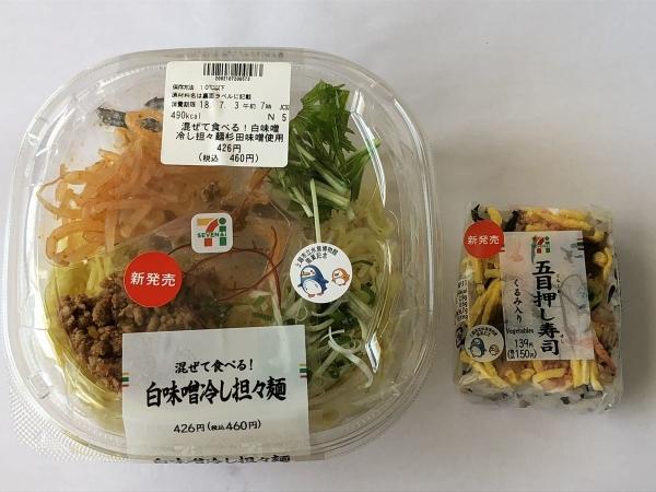2018-07-01 冷やし担々麺