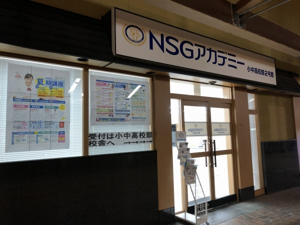 2018-07-05 NSGアカデミー