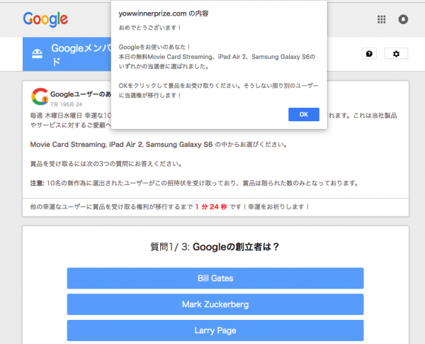 スクリーンショット 偽グーグル
