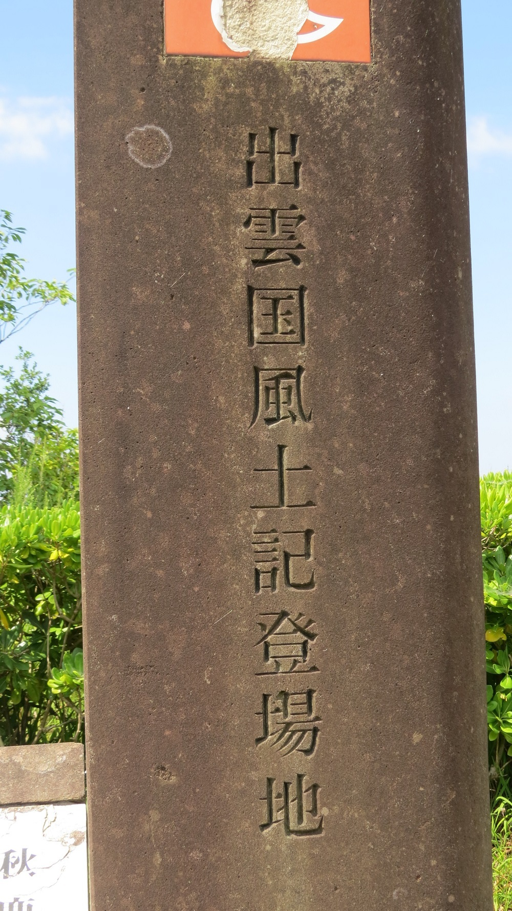 51風土記IMG_1860