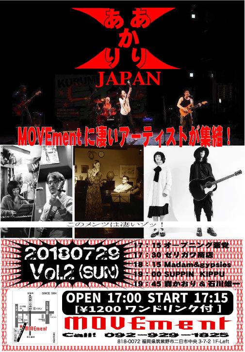 AKARI-V2.jpg