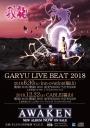 GARYU LIVE BEAT 2018