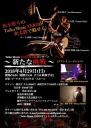Taiko Music XERO 和太鼓コンサート~新たな挑戦~